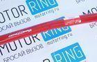 Распорка передняя АР 0460 / АР70-8403770-10 для Лада Приора_3