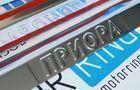 Хромированные накладки на внутренние пороги Лада Приора_4
