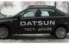 Рейлинги для Datsun On-Do, черные