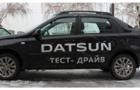 Рейлинги для Datsun On-Do с креплением «КАЛИНА 3», черные
