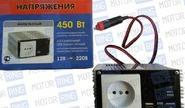 Преобразователь напряжения (розетка автомобильная) 12/220 Орион ПН-60 450W