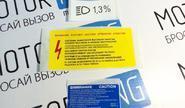 Наклейки «Внимание высокое напряжение», «1,3 %» и «Внимание кондиционер» для автомобилей ВАЗ с кондиционером