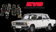 Амортизаторы KYB для ВАЗ 2101-07, Лада 4х4