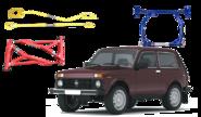 Усиление жесткости кузова для LADA 4х4, Chevrolet