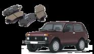 Тормозные колодки для LADA 4x4, Chevrolet Niva
