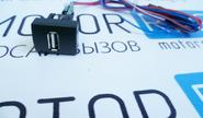 USB-зарядник Штат 1.2 для Лада Приора, Гранта, Калина 2