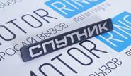 Шильдик «Спутник» для ВАЗ 2108-099