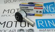 Шарнир реактивной тяги АР 0150 / АР10-1001360 для ВАЗ 2110-12