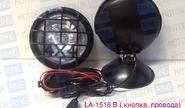 Универсальные ПТФ LA-1516B белые с проводкой и кнопкой
