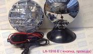 Универсальные ПТФ LA-1516E белые с проводкой и кнопкой