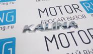 Шильдик «kalina» на крышку багажника Лада Калина 2, оригинал