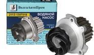 Водяной насос «ВолгаАвтоПром» 2112-1307010 для ВАЗ 2110-12 16V