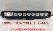 Диодная балка 100W комбинированная (10*10Вт)