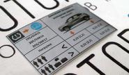 Информационная табличка о рекомендуемом давлении в шинах для Лада Иксрей