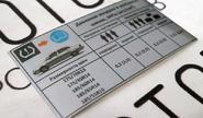 Информационная табличка о рекомендуемом давлении в шинах для Лада Приора седан и хэтчбек