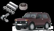 Прочие комплектующие для LADA 4x4, Chevrolet Niva