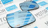 Комплект зеркальных элементов (стекол) Люкс с голубым антибликовым покрытием и обогревом для Лада Калина, Калина 2, Гранта седан