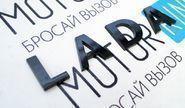 Надпись-шильдик «LADA» нового образца, черный лак