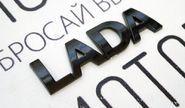 Надпись-шильдик LADA старого образца, черный лак
