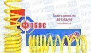 Пружины задние для ВАЗ 2101-07 «Спорт», занижение 70мм Фобос