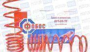Пружины задние для ВАЗ 2101-07 «Спорт», занижение 50мм Фобос