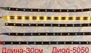 Диодная лента желтая 30см