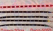 Диодная лента красная 30см