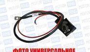 Жгут проводов соединительный (клемма - евро 26см) 2101-3724080 для ВАЗ 2101