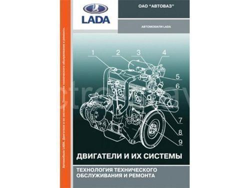 """ТИ """"А/м LADA. Двигатели и их системы"""""""