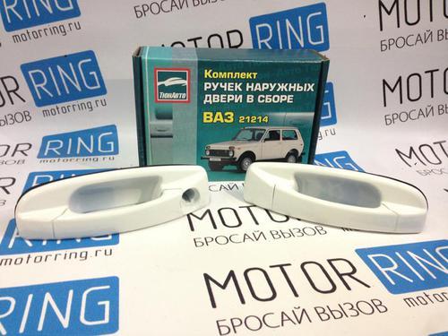 Наружные евро ручки дверей «Тюн-Авто» в цвет кузова под личинку 08 для 3-дверной Лада 4х4 (Нива)
