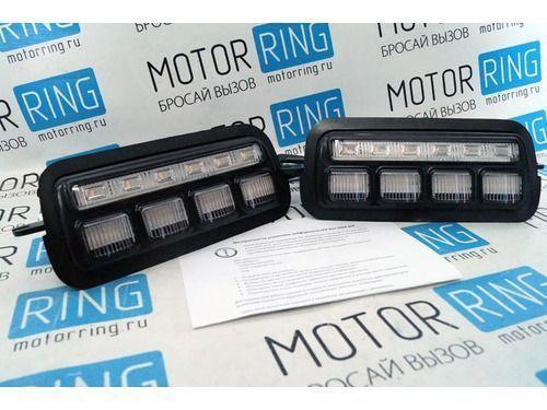 Светодиодные (LED) подфарники с ДХО на Лада 4х4 Нива_1
