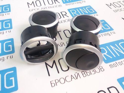 Сопло воздуховодов люкс с серебристым кольцом для Лада Гранта, Калина 2_1