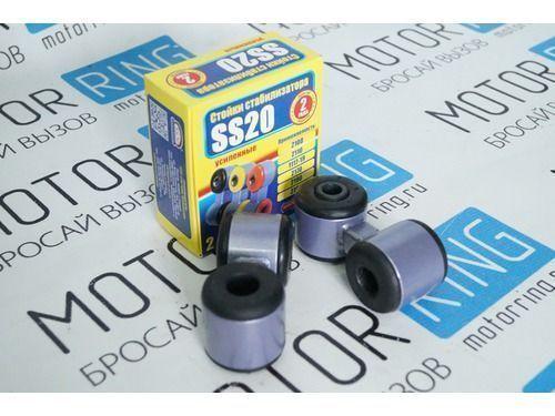 Стойки стабилизатора SS20 ВАЗ 2108-15 в сборе, усиленные c резиновыми втулками.
