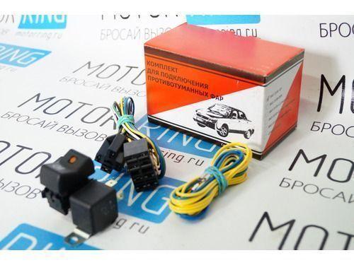 Проводка для подключения противотуманных фар (ПТФ) на ВАЗ 2105, 2107_1