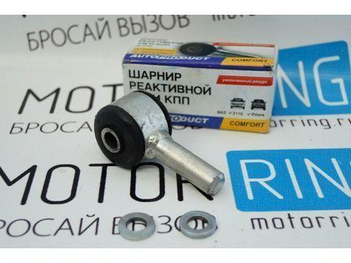 Шарнир реактивной тяги АР 0150 / АР10-1001360 для ВАЗ 2110-12_1