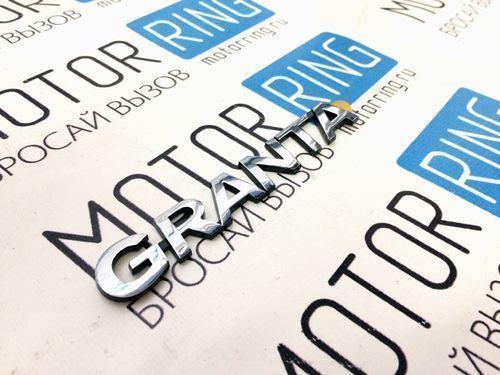 Оригинальный шильдик с надписью «GRANTA» для Лада Гранта