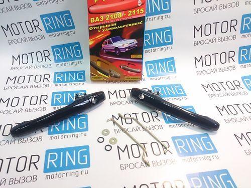Наружные евро ручки дверей Рысь на ВАЗ 2108, 2113 в цвет кузова_1