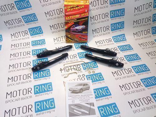 Наружные евро ручки дверей «Рысь» в цвет кузова для ВАЗ 2109-15_1
