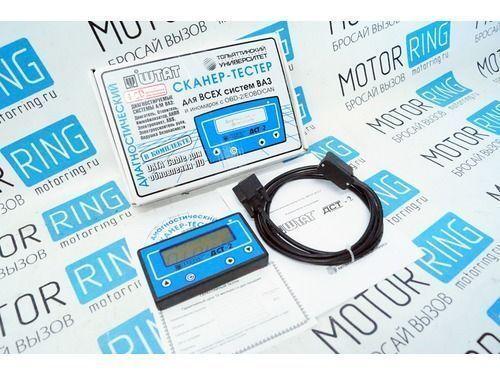 Диагностический сканер тестер Штат ДСТ-2 для автомобилей ВАЗ_1
