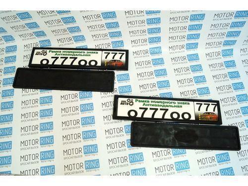Антивандальные рамки автомобильного гос.номера с силиконовой подложкой