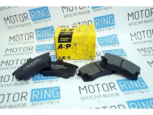Тормозные колодки передние ASP Mensan для переднеприводных автомобилей ВАЗ_1