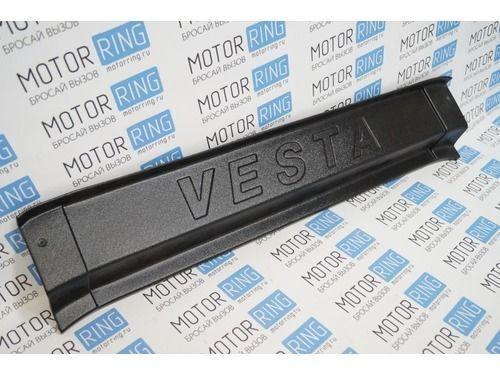 Накладка на усилитель кузова в багажнике Лада Веста седан