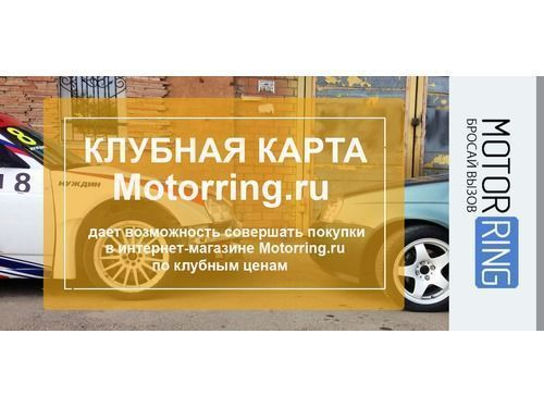 Клубная карта Motorring.ru_1