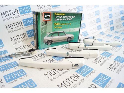 ХалявING! Евроручки Тюн-Авто на ВАЗ 2109, 2114, 21099, 2115 цвет Белое облако_1