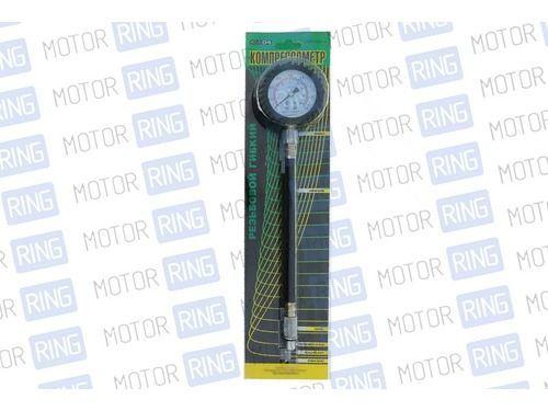 Компрессометр резьбовой гибкий для бензиновых инжекторных двигателей КМ-04 Орион_1