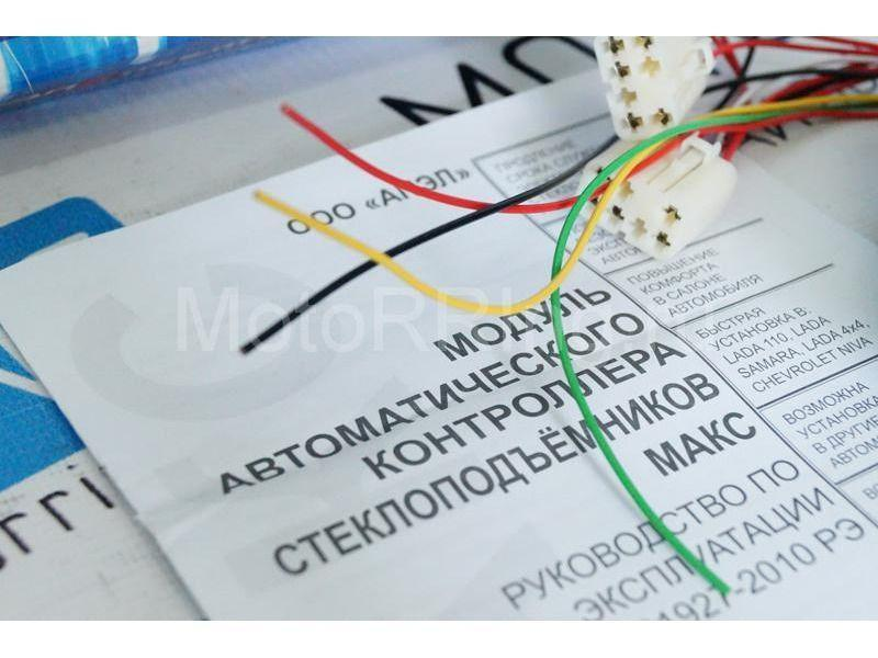 Модуль автоматического контроллера стеклоподъемников МАКС-2_4
