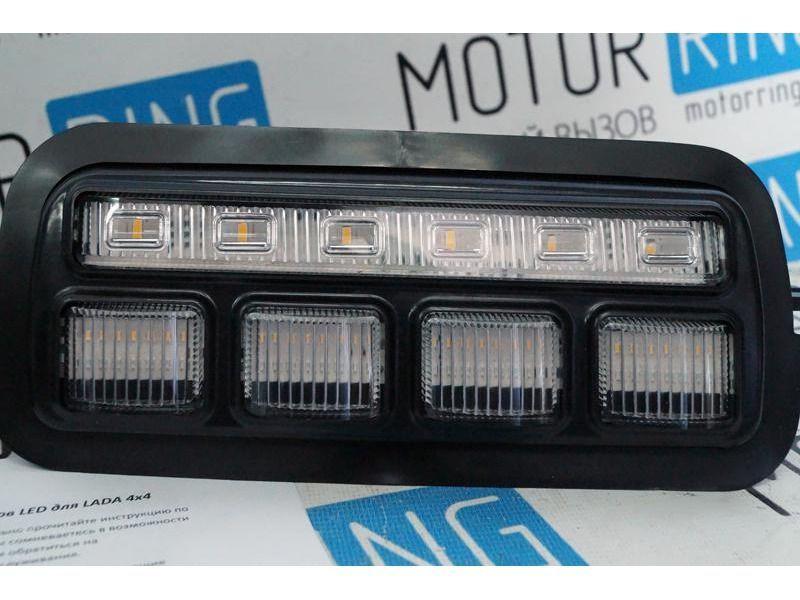 Светодиодные (LED) подфарники с ДХО и динамическим поворотником на Лада 4х4 Нива_2