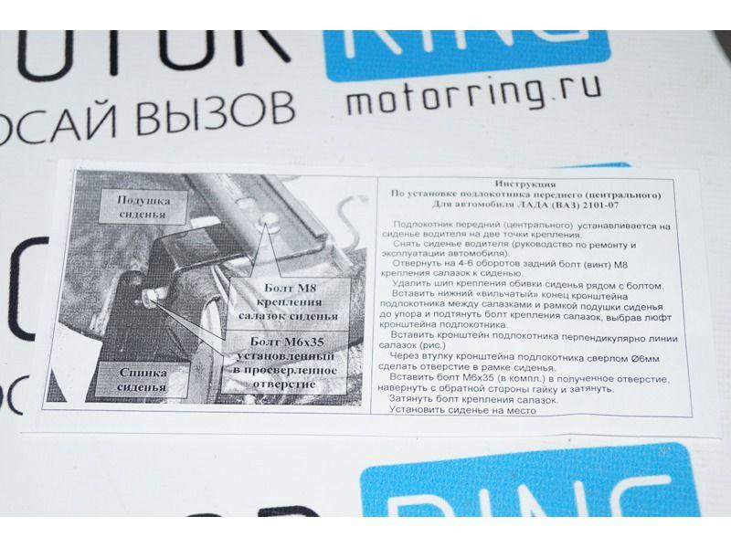 Откидной подлокотник ткань на ВАЗ 2104, 2105, 2107_3