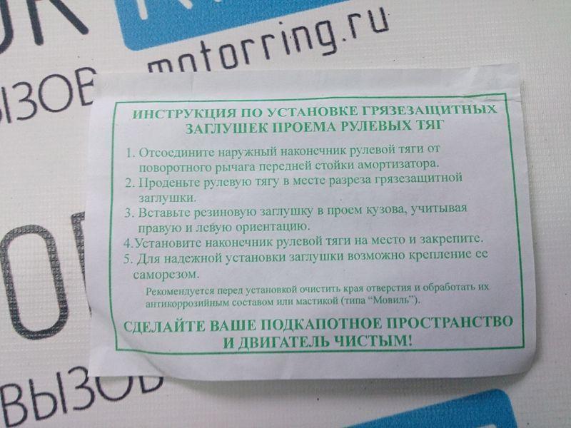 Грязезащитные заглушки проема рулевых тяг на Лада Приора, ВАЗ 2110, 2111, 2112_3