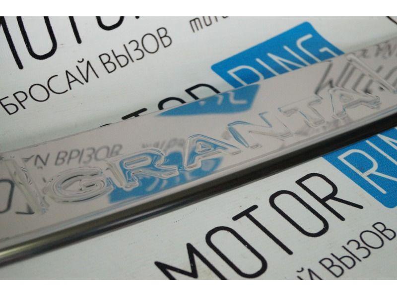 Накладка хромированная с надписью Granta на задний бампер Лада Гранта седан_4